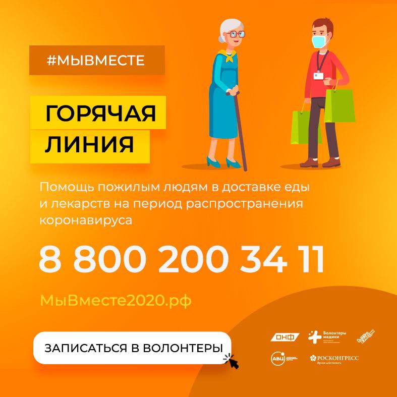 мывместе2020.рф