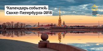 календарь событий Санкт-Петербурга 2018 года