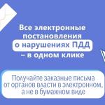 О возможности получения заказных писем о нарушениях ПДД через сервис Госпочта