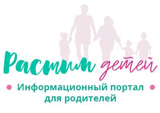 федеральный портал информационно-просветительской поддержки родителей «Растимдетей.рф»
